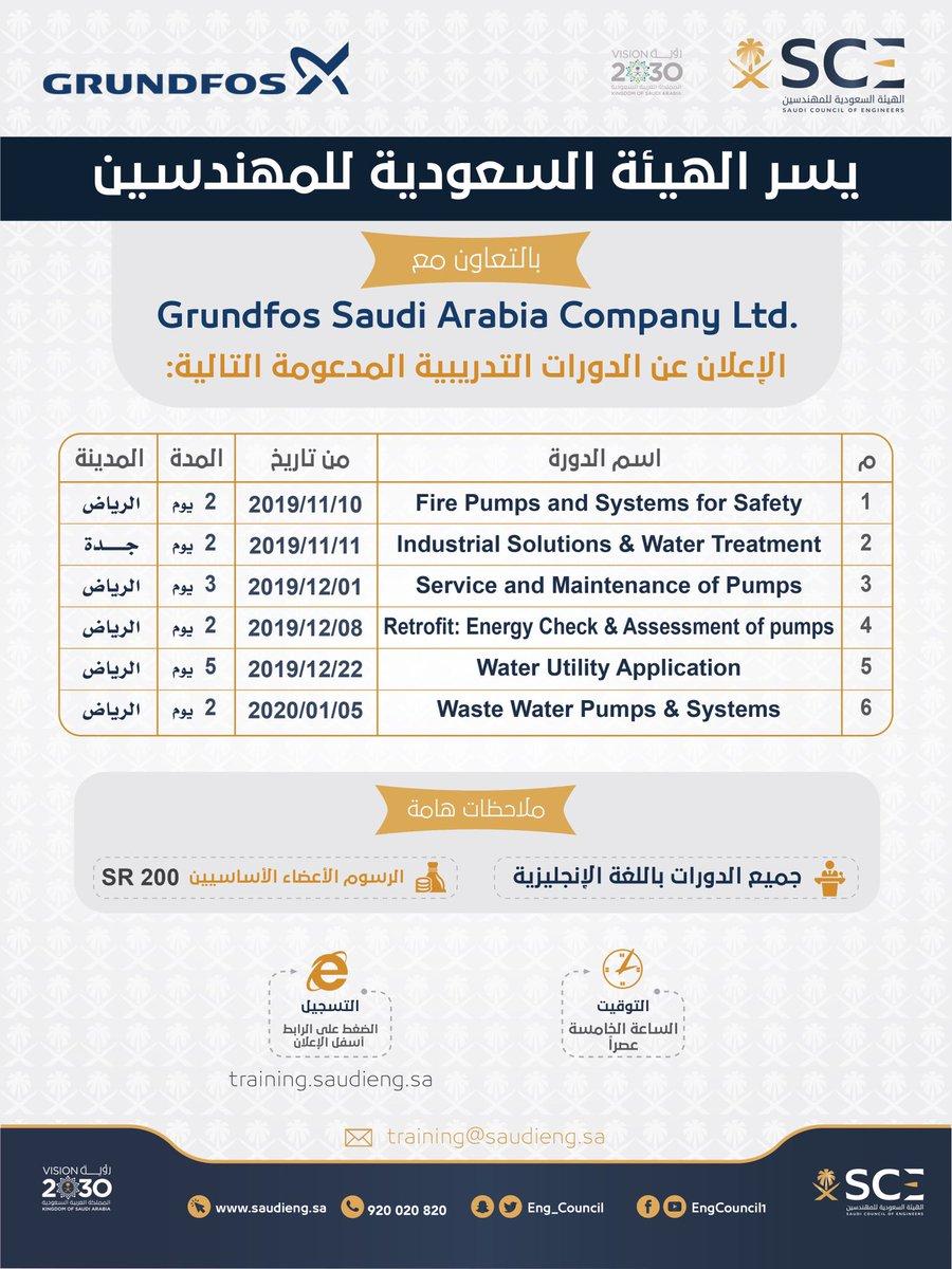 O Xrhsths الهيئة السعودية للمهندسين Sto Twitter تعلن هيئة المهندسين بالتعاون مع شركة جراندفوس عن دورات تدريبية مدعومة في الرياض وجدة للتسجيل Https T Co Clc95hwjz7 Https T Co J1c8nofo2r