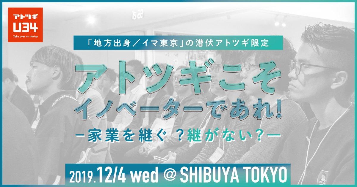 【 event 】いよいよ東京進出が叶いました。12/4(水)BOOKLABTOKYO(渋谷)で開催します。参加できる条件が限らてしまいますが、該当者はぜひおいでませ。身近に対象者になり得る人がいたら教えてあげてほしい~~~!▼詳細・お申込みはこちら👇#アトツギ