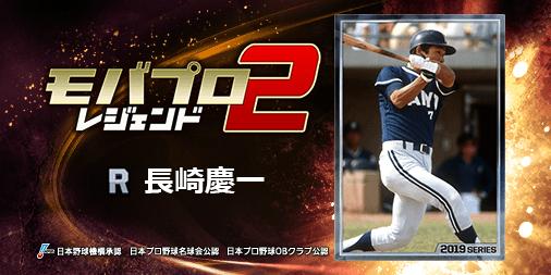 球史に残るレジェンド『長崎慶一』選手を獲得!仲間と一緒に強くなるプロ野球ゲーム⇒