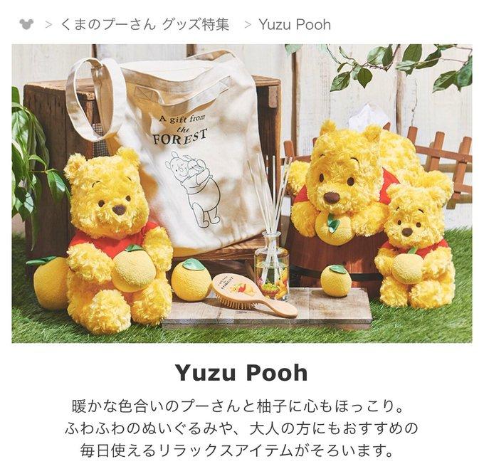 Yuzuru Hanyu Yuzu Pooh Winnie the Pooh Disney store Japan