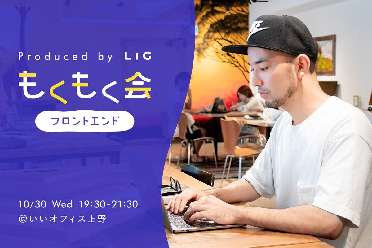 【第3回フロントエンドもくもく会 〜東東京の渋谷を目指して〜】10/30(水)19時半@いいオフィス上野で開催します!東東京にお住いのエンジニアさん、LIGのメンバーと一緒にもくもくしましょう!もくもく!#もくもく会