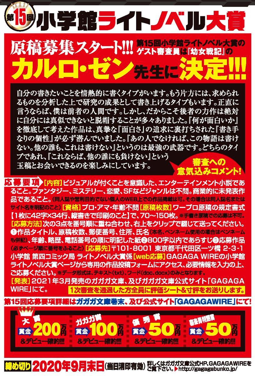 ガガガ 文庫 新人 賞