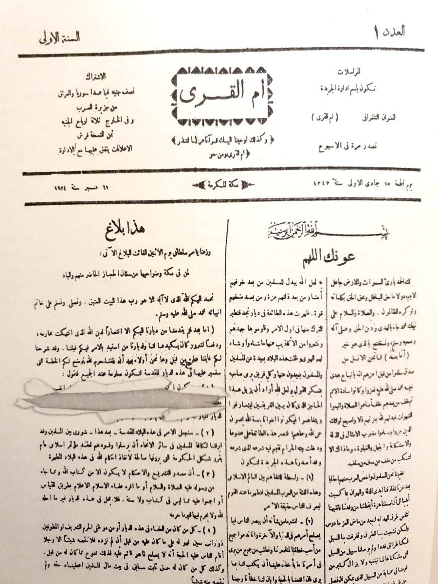 د محمد السلامة A Twitter أوائل الصحف السعودية 1 صحيفة أم القرى صدرت بتاريخ 1343 5 15هـ أسبوعية مطبعة أم القرى في مكة المكرمة 2 صحيفة الإصلاح صدرت بتاريخ 1347 2 15هـ ا اغسطس