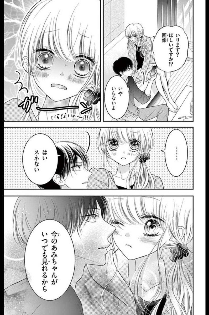 社内 マリッジ ハニー ドラマ ネタバレ