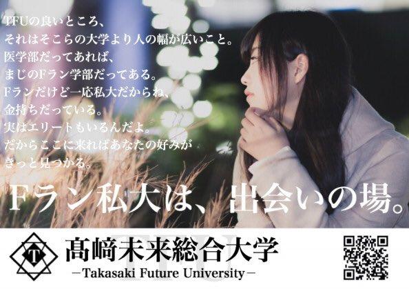 高崎未来総合大学、自らFランであることを押し出してて好き
