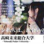 逆に入りたくなる?Fランであることをむしろ押し出してくる高崎未来総合大学!