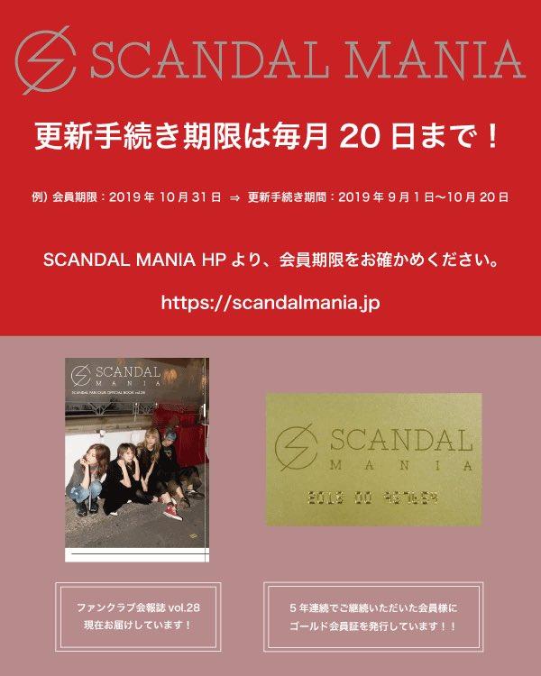 【#SCANDALMANIA】SCANDAL MANIA 10月有効会員様の更新受付中!MANIAの更新は毎月20日までなのでお忘れなく!SCANDAL MANIA HPよりクレジットカードでの更新お手続きが可能です⇩