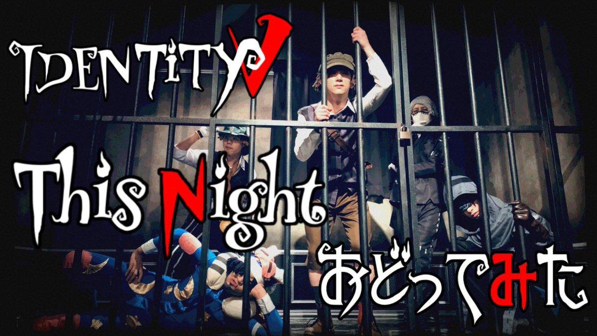 YouTube20万再生ありがとうございます😂This Nightコスプレして踊ってみたYouTube↓ニコニコ動画↓…#第五人格#コスプレ #踊ってみた