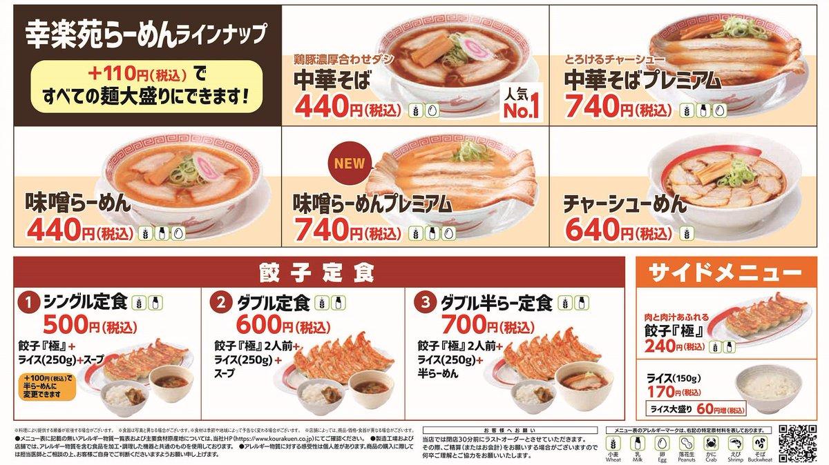 台風19号の影響により一部店舗で、臨時休業しておりましたが、 10/20(日)より順次、メニューと数量を限定し営業を再開させて頂きます。 お客様にはご不便をお掛けしますが、何卒ご了承の程お願い申し上げます。 ※各店舗の営業再開日、営業時間、メニューはこちら kourakuen.co.jp/store