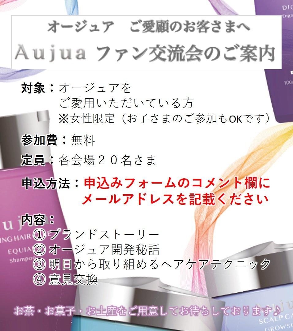 🌸Aujuaファン交流会【大阪】🌸11月13日(水)に #ミルボン 大阪スタジオにてAujuaファン交流会を開催する運びとなりました😌#オージュア ご愛用者の皆さま、ぜひお気軽にご参加下さいませ💕皆さまにお会いできるのを楽しみにお待ちしております😊🔻お申込みはこちら🔻