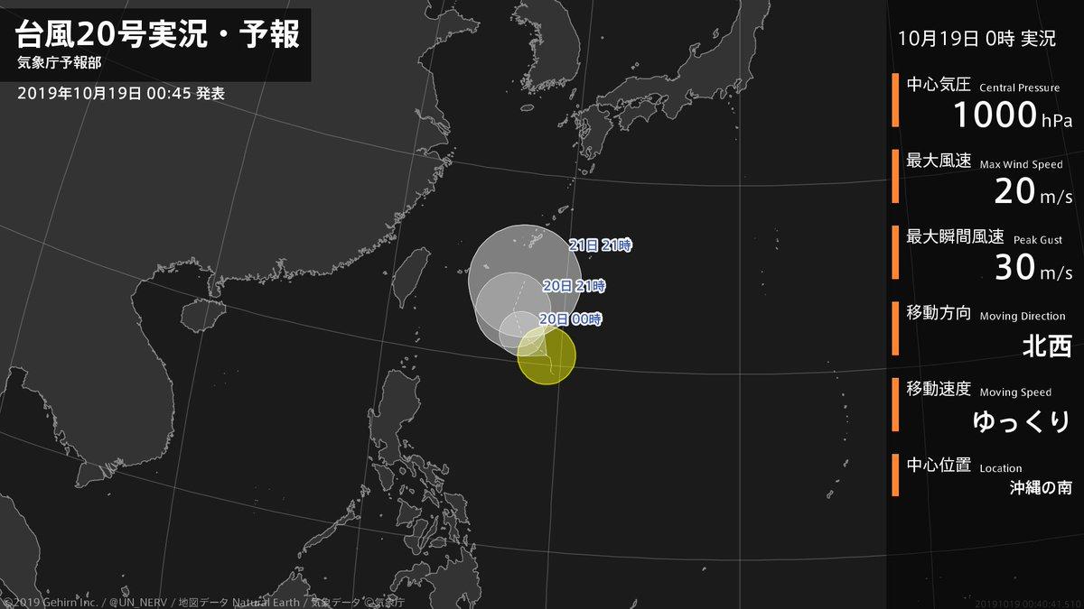【台風20号実況・予報 2019年10月19日 00:40】台風20号(ノグリー)は、沖縄の南をゆっくりと北西に進んでいます。