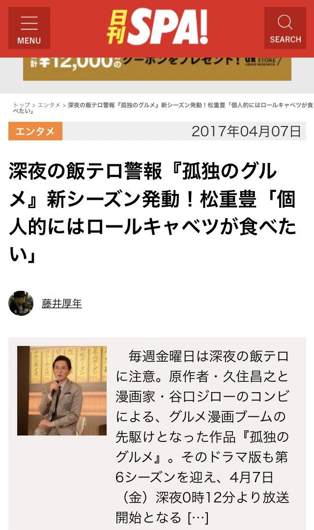 『ロールキャベツ』は松重さんが以前より、ドラマで食べたい❗️と熱望していたメニューです。公の場でアピールしたのは、シーズン6開始前の会見がお初と思いますが、8年間言い続けて念願が叶ったとのことです。スタッフの頑張りで、ついにふさわしいお店が見つかって良かったですね🥳#孤独のグルメ