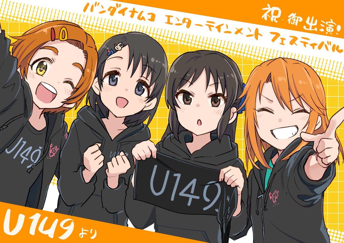 本日はバンナフェス1日目!「『U149』より」出演です!たくさんの応援&たくさん楽しみましょう!楽しみーーー!!!!!!!