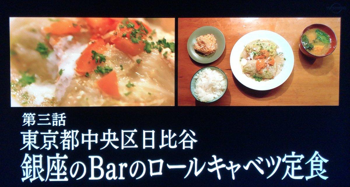 第3話のタイトルは『東京都中央区日比谷銀座のBarのロールキャベツ定食』です📺#孤独のグルメ #Season8