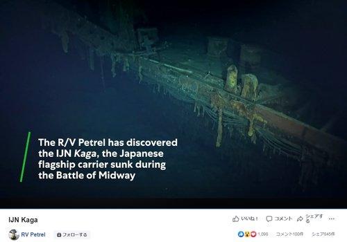 3000RT:【すごい】旧日本海軍の空母「加賀」、故ポール・アレン氏の調査チームが発見ミッドウェー海戦で沈没した一航戦。北西ハワイ諸島の水深約5400mの海底で、直立した状態で見つかった。