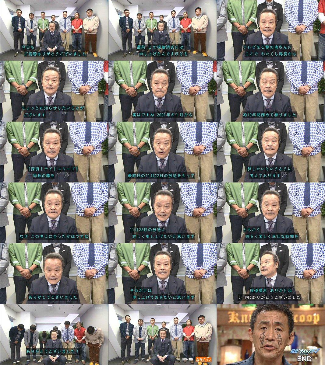 西田局長の視聴者への退任発表全文です。