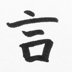 飲み会で「オリジナルの漢字作ったことある」って言ったら変態扱いされました。悪い気はしない。