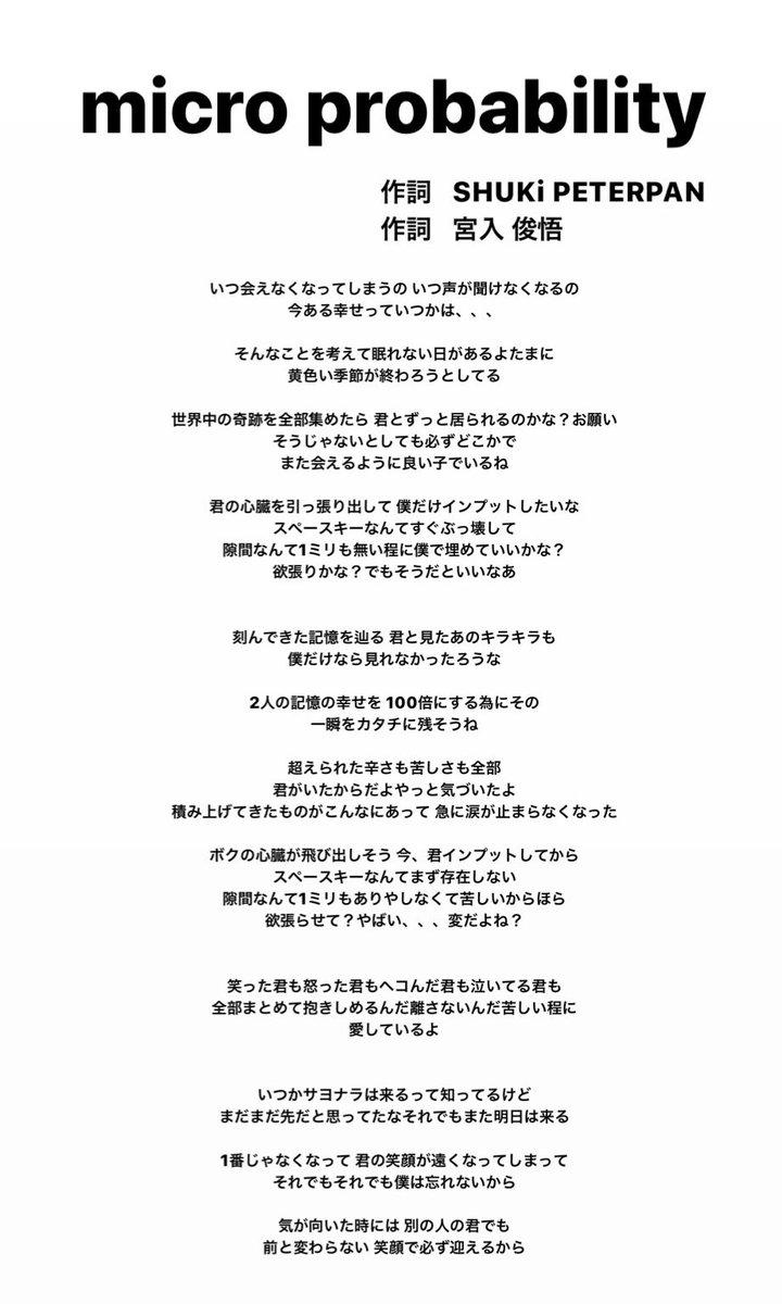 【歌詞公開】本日初披露のmicro probability(SHUKi PETERPAN作詞🌏)の歌詞を公開!ぱん!ぱん!#PPSR