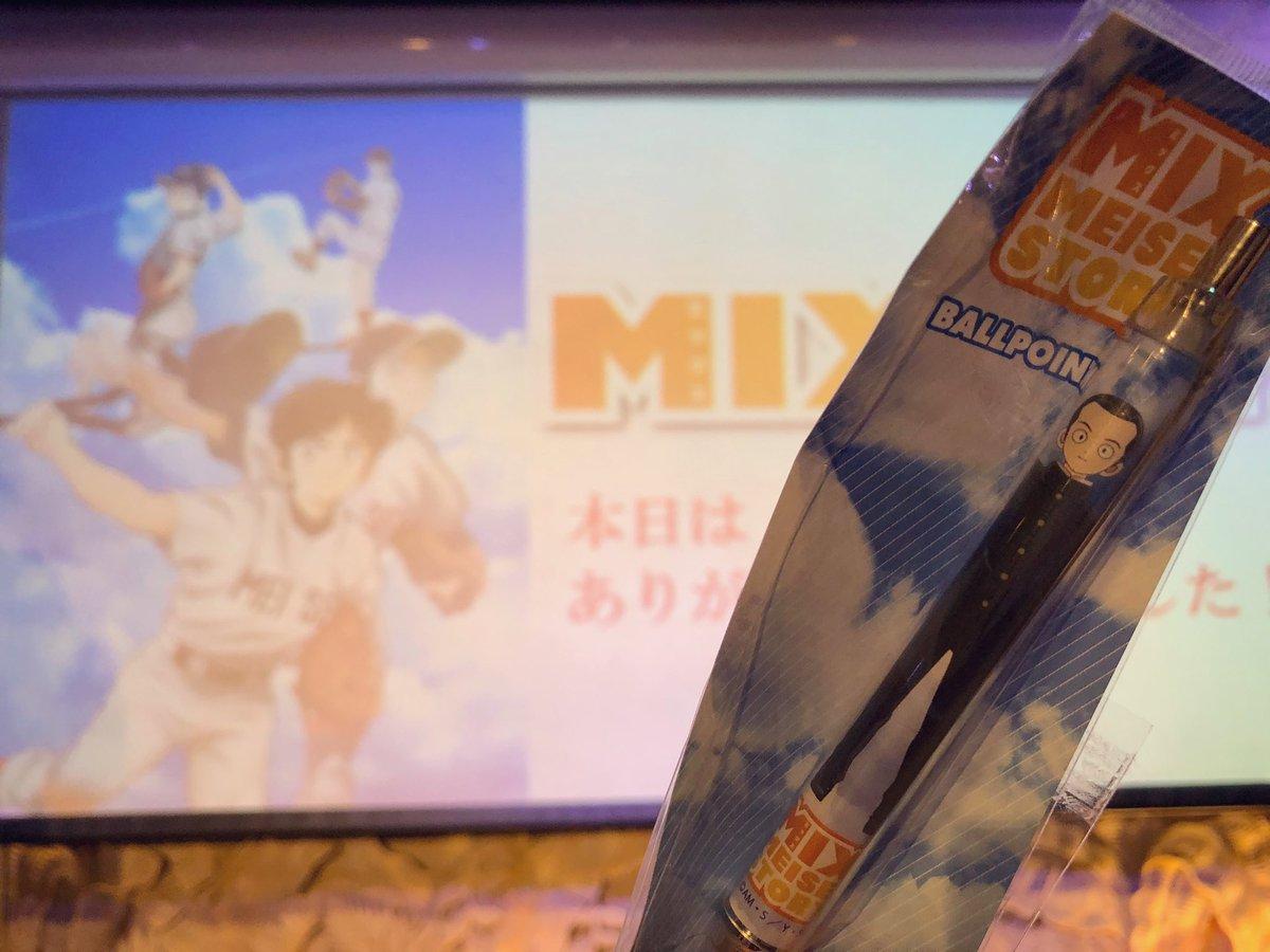 MIXの打ち上げでした〜!なんと、スタッフさんが夏野のグッズを見つけてプレゼントしてくださいましたっありがとう明青!ありがとう夏野一番!!ありがとうMIX!!!!#MIX