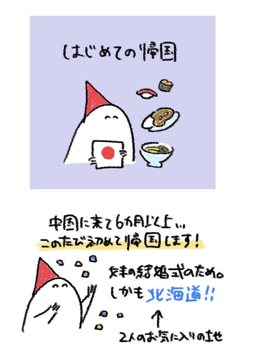 明日から北海道!(はじめての日本帰国)