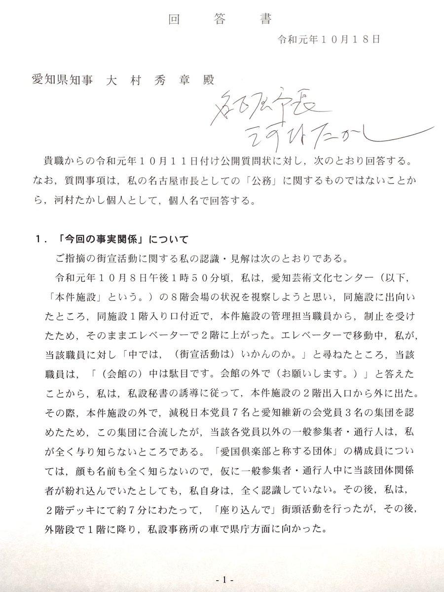 本日、大村知事からの公開質問状への回答書を県に提出しました。同時に、この回答書を県のHPへ掲載すること、9月20日付けで大村知事へ提出した公開質問状に速やかに回答すること、以上2点を強く要望しました。(事務局発信)
