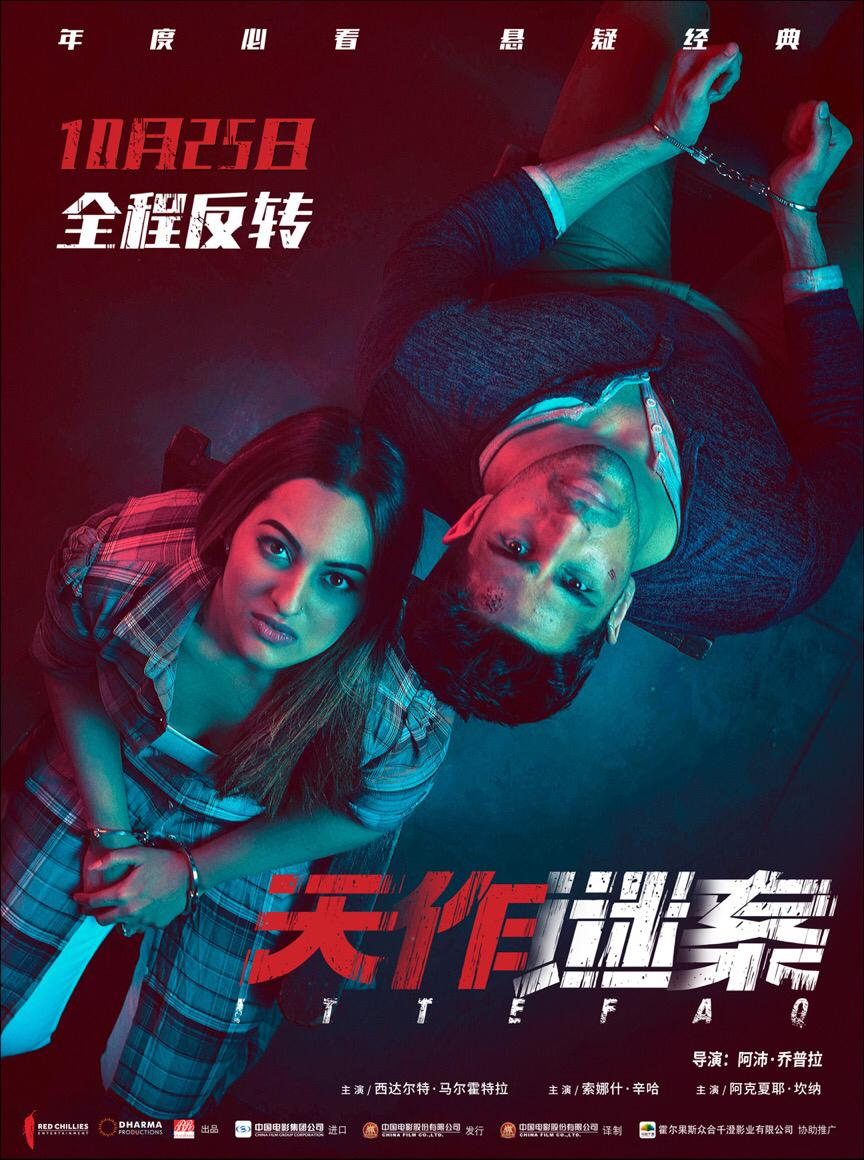 Sidharth Malhotra, Sonakshi Sinha and Akshaye Khanna... #Ittefaq to release in #China on 25 Oct 2019... Posters for local audience:<br>http://pic.twitter.com/0W1fmXGB4H