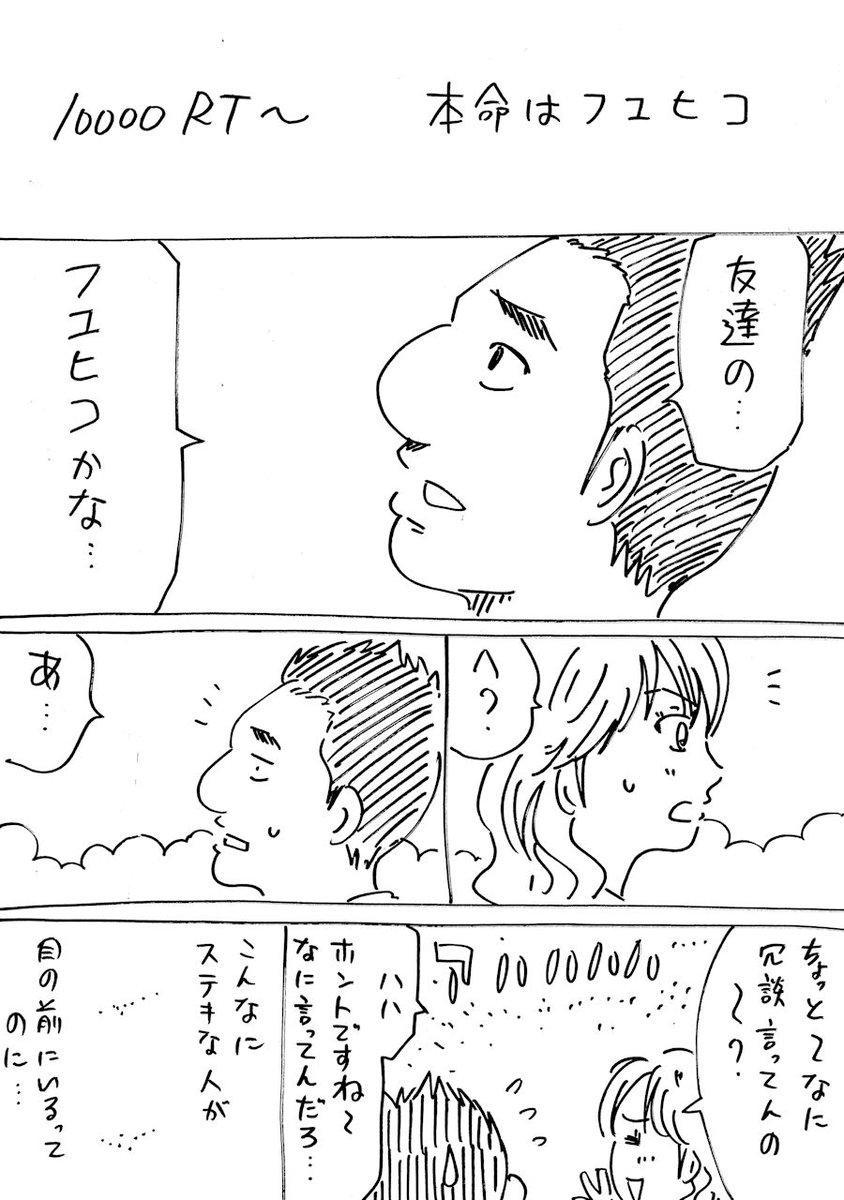 リツイートで運命が左右される男の漫画 その3