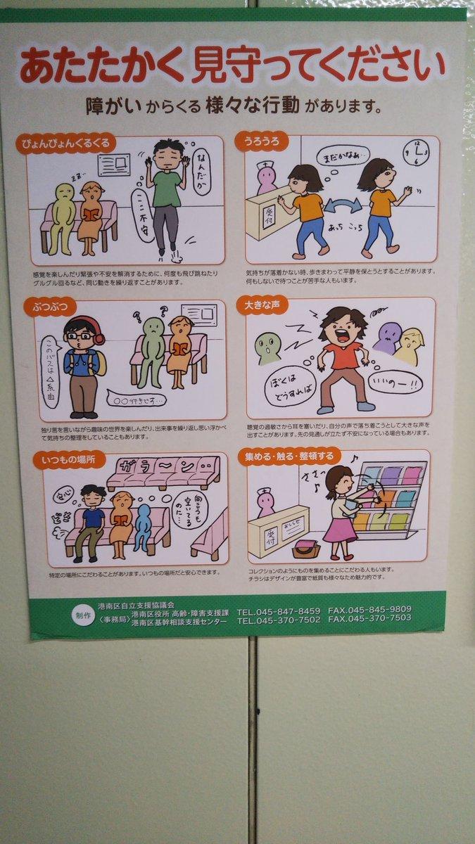 横浜市営地下鉄の駅に貼ってある「障がいからくる様々な行動があります」というポスター、あまり見かけないけどいいポスターじゃないかな