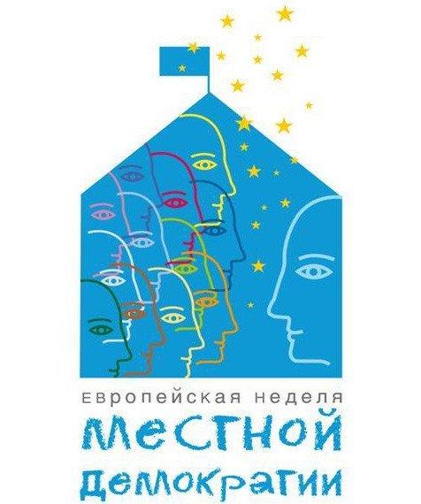 дело, европейская неделя местной демократии картинка поделки фанеры