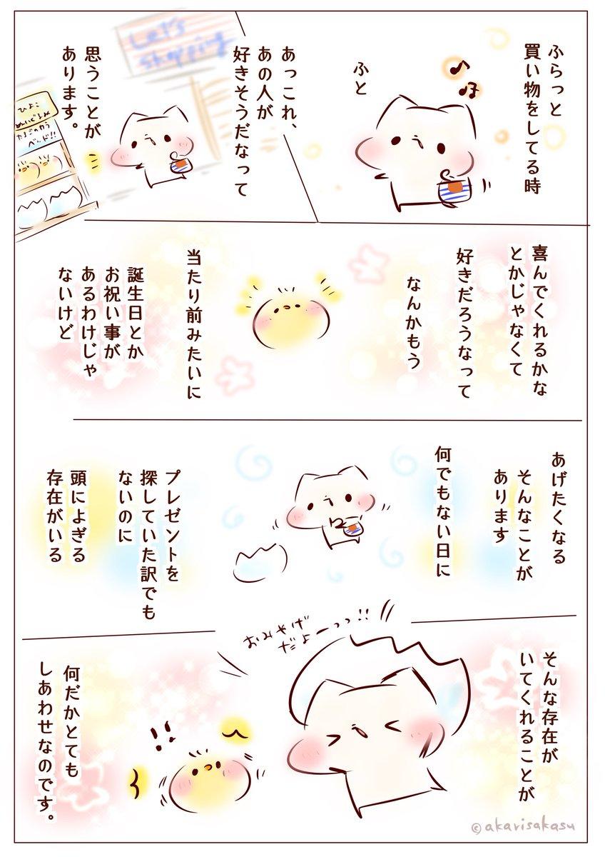 「小さな幸せメモ日記(11日目)~何でもない日に~」 #note#ましまろう#エッセイ漫画