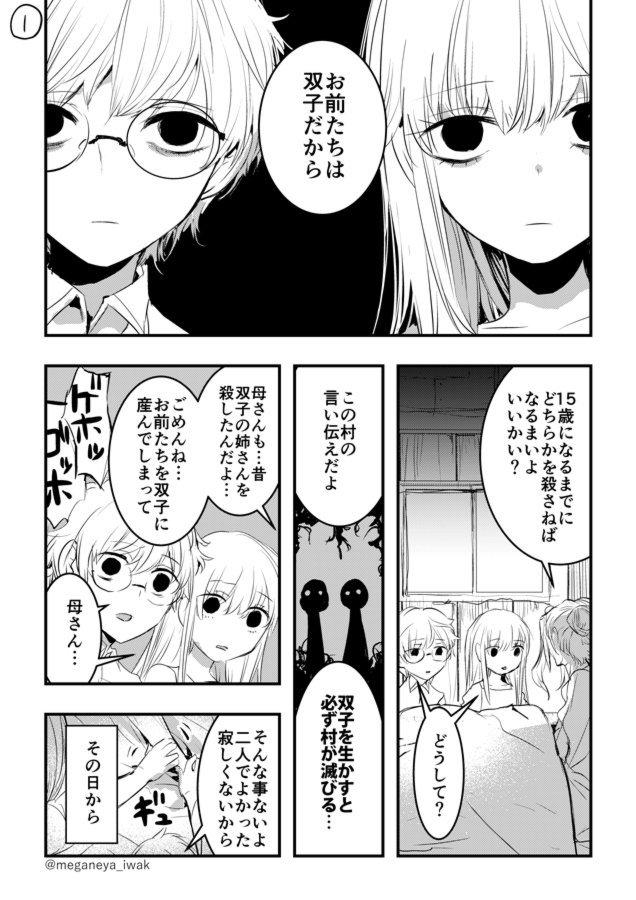 【創作】山奥の村の双子の話
