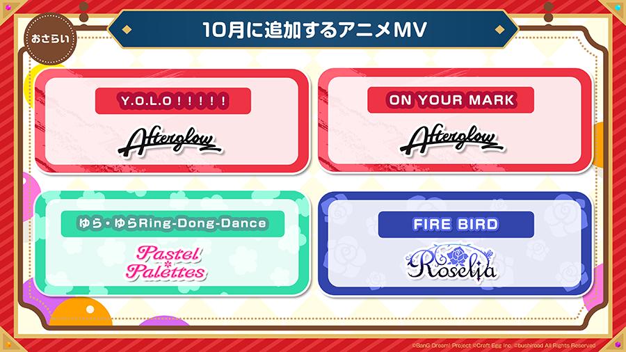 【速報】10月のMV追加情報😍🎬アニメMV『Y.O.L.O!!!!!』『ON YOUR MARK』『ゆら・ゆらRing-Dong-Dance』『FIRE BIRD』🎬フィルムライブMV『Scarlet Sky』『ON YOUR MARK』(FULLバージョンMV)生放送で最新情報をお届け中📣→#バンドリ #ガルパ #ガルパ生