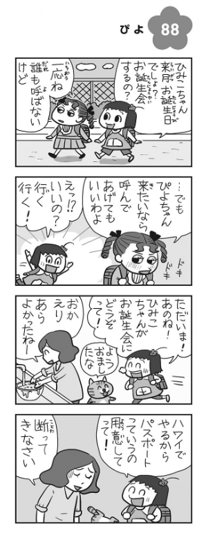 ぴよちゃん なん j