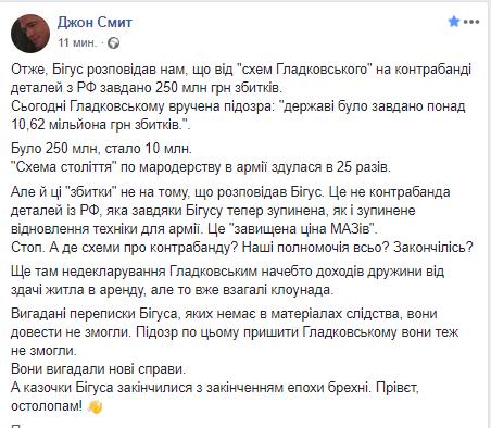Антикорупційний суд продовжив обирати запобіжний захід Гладковському (оновлено) - Цензор.НЕТ 1486