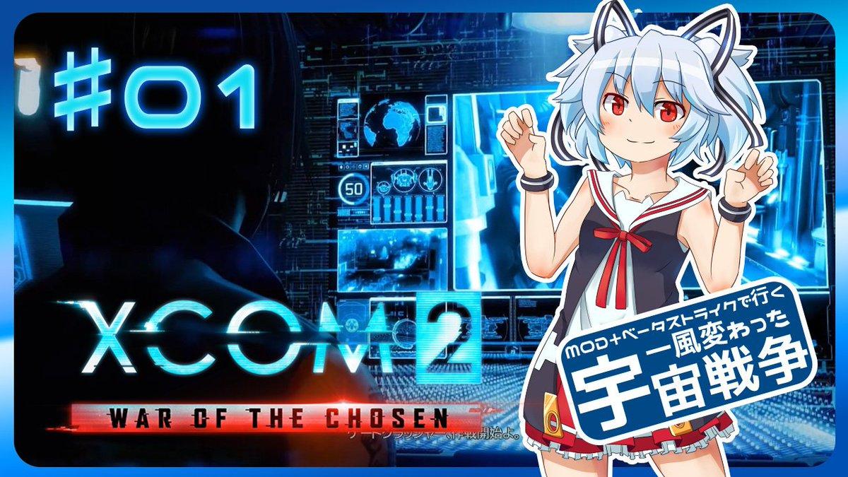 【XCOM2:WotC】MODベーストで行く宇宙戦争♯01【ゆっくり実況】youtube niconico 新しい動画ができましたのじゃ!大分毛色の違う動画じゃけど、おすすめのゲームなのでもし興味があればよろしくですじゃ!