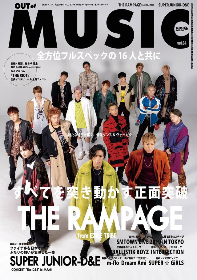 THE RAMPAGE、2号連続で「Out of Music」表紙に登場 #THERAMPAGE #BALLISTIKBOYZ #INTERSECTION #SUPER_GiRLS