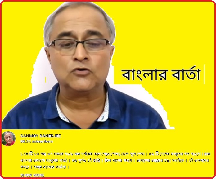 #Bengal Whistle blower #SanmayBandopadhyay who has been relentlessly exposing the corruptions of TMC govt  whose viewership touched dizzy heights of 1cr 13lacs 37 thousands 788 across 56 countries in just 3months is #Arrested... #MamataBanerjee