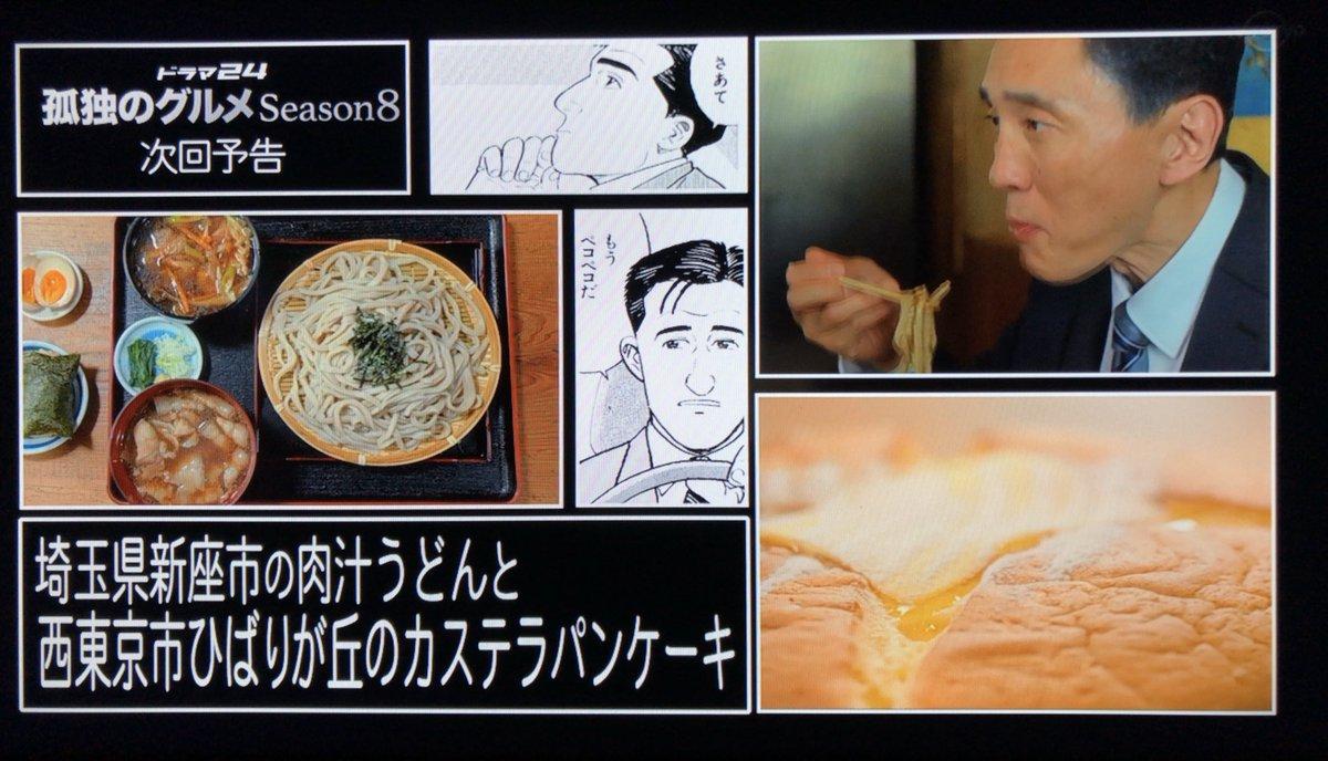 【Season8 #4】来週の第4話のタイトルは『埼玉県新座市の肉汁うどんと西東京市ひばりが丘のカステラパンケーキ』です。お店の情報をこちら👇(に掲載しましたので、参考になれば幸いです。噂のスイーツメイン回がついに!今から楽しみですね😌✨#孤独のグルメ