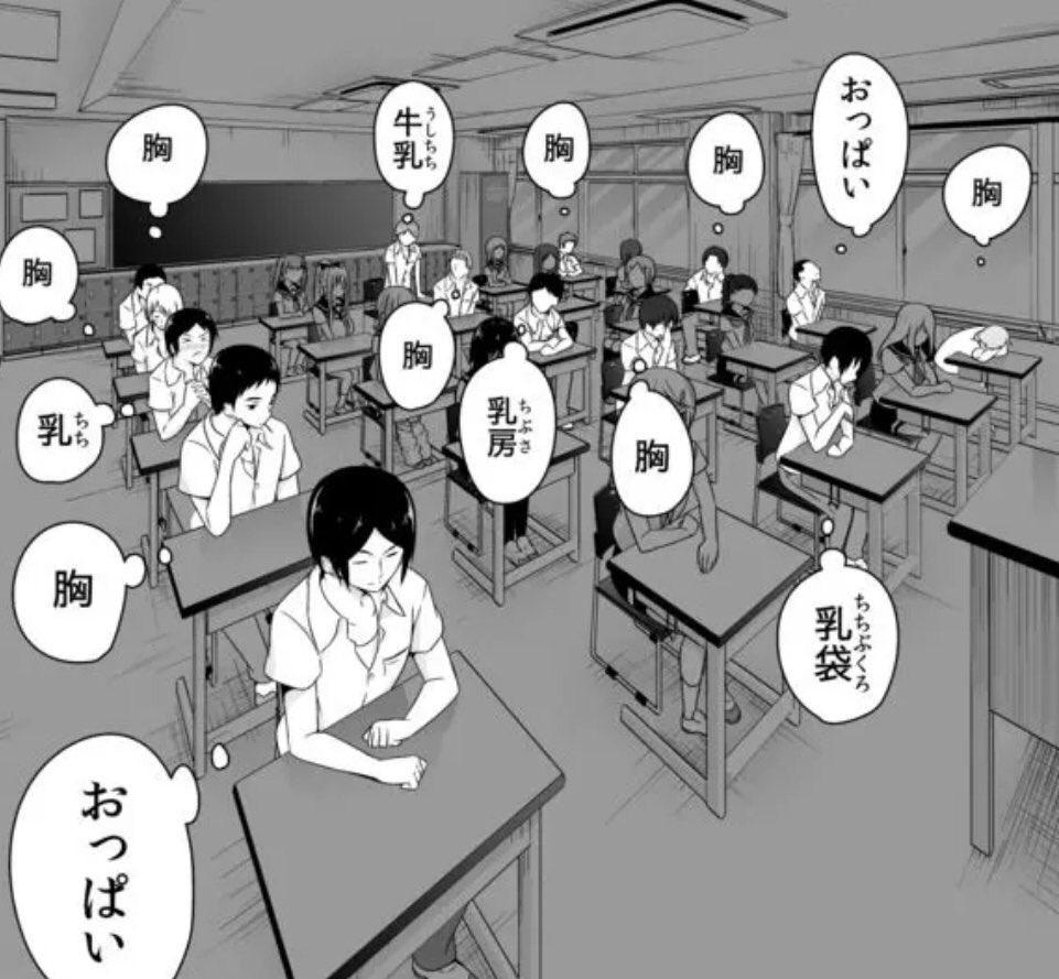 クラスの男子が考えている事