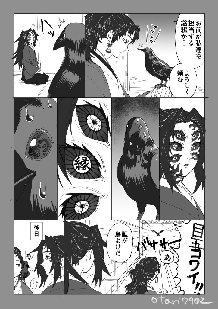 【鬼滅※本誌勢向け】兄弟とカラスの妄想漫画【継国兄弟】