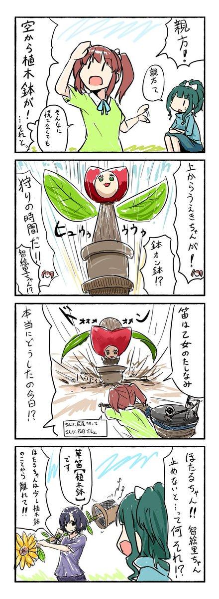 リプ来たお題で一コマ描くやつ / バチ さんのイラスト #nicoseiga #im9015321