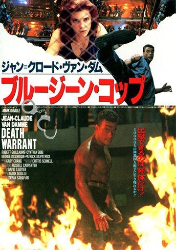 Death Warrant  (1990) Happy Birthday, Jean-Claude Van Damme!