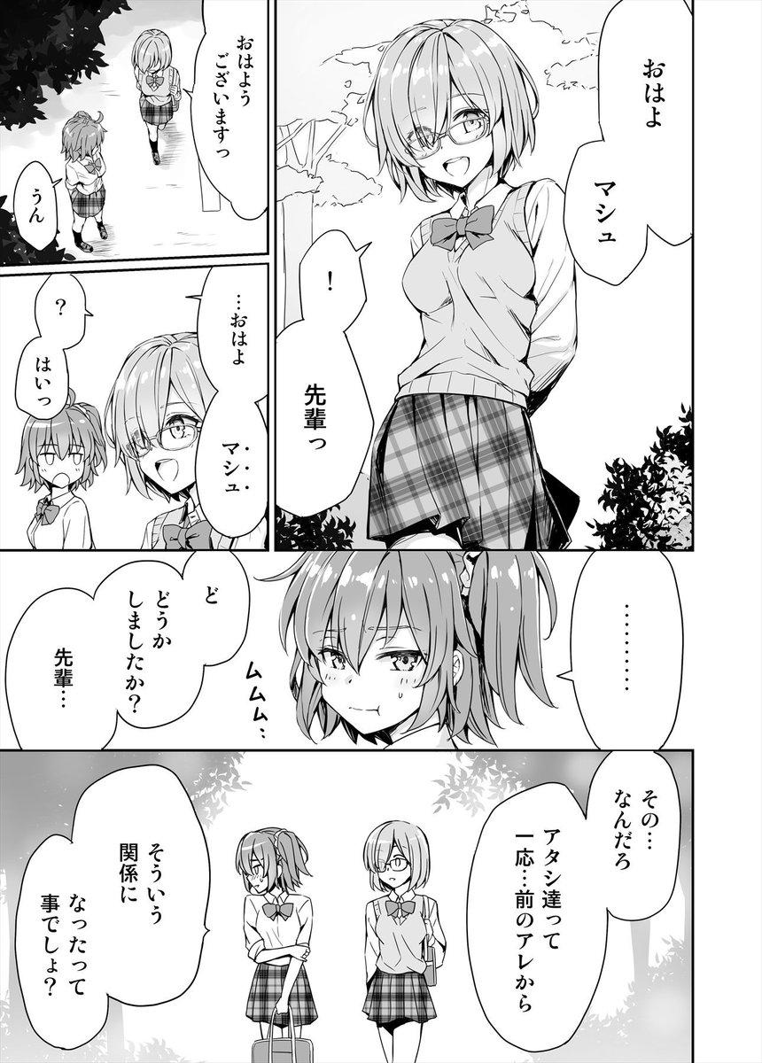 【カルデア学園/ぐだ子編】先輩(♀)×後輩(♀) No.05「呼び名」