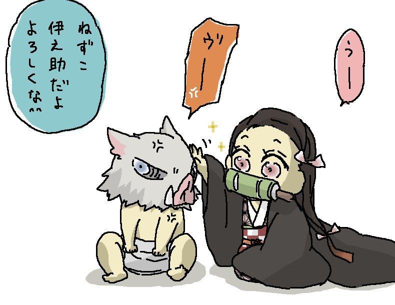 ちび助と禰豆子ちゃん初顔合わせです(*´▽`*)