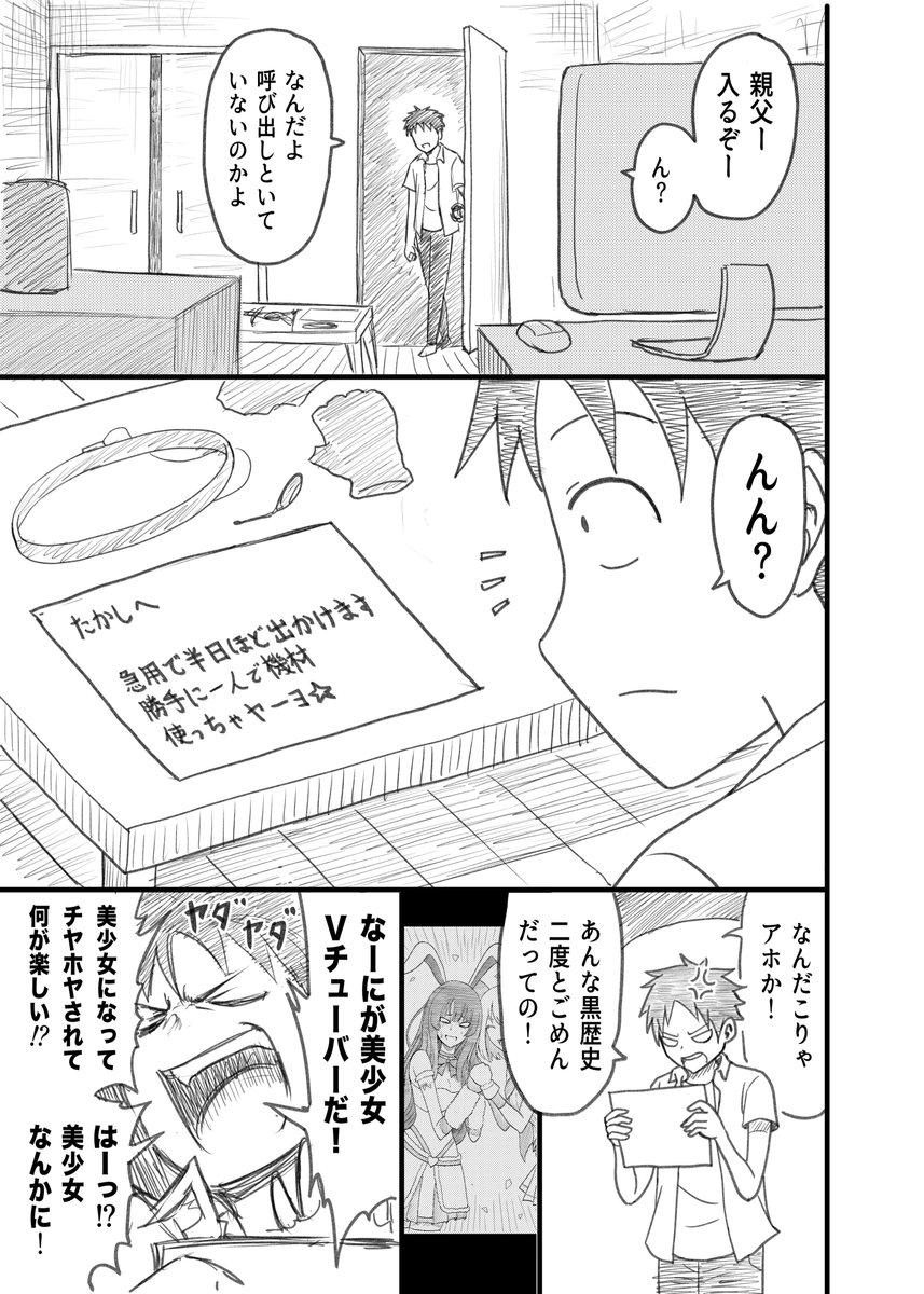 【11】オヤジが美少女になってた話