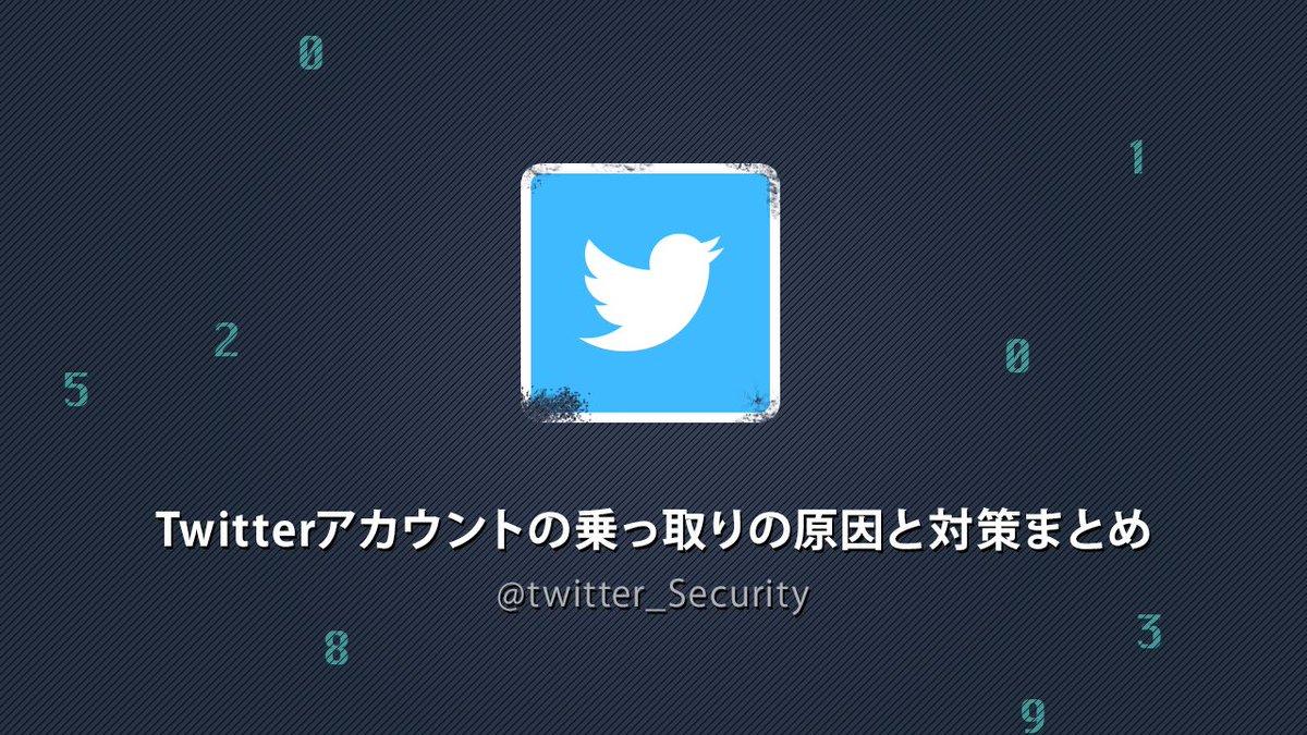 【人気記事】企業活用でも要注意! Twitter(ツイッター)アカウントの乗っ取りの原因と対策まとめ