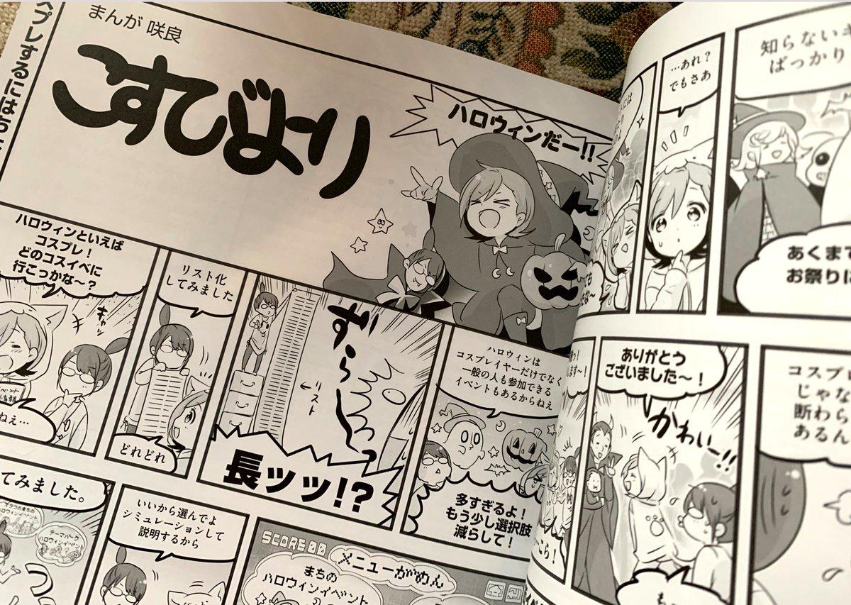 """咲良@ARMS/転生吸血鬼さん連載中 on Twitter: """"COSPLAYMODE最新号発売 ..."""
