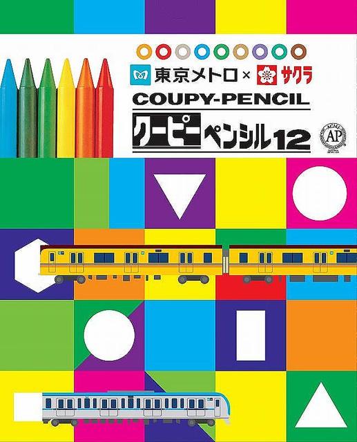 【かわいい】東京メトロカラーの「クーピーペンシル」爆誕東西線と千代田線は、車体の帯に使っている2色を両方採用。オンラインショップ「メトロの缶詰」や地下鉄博物館などで販売中です。