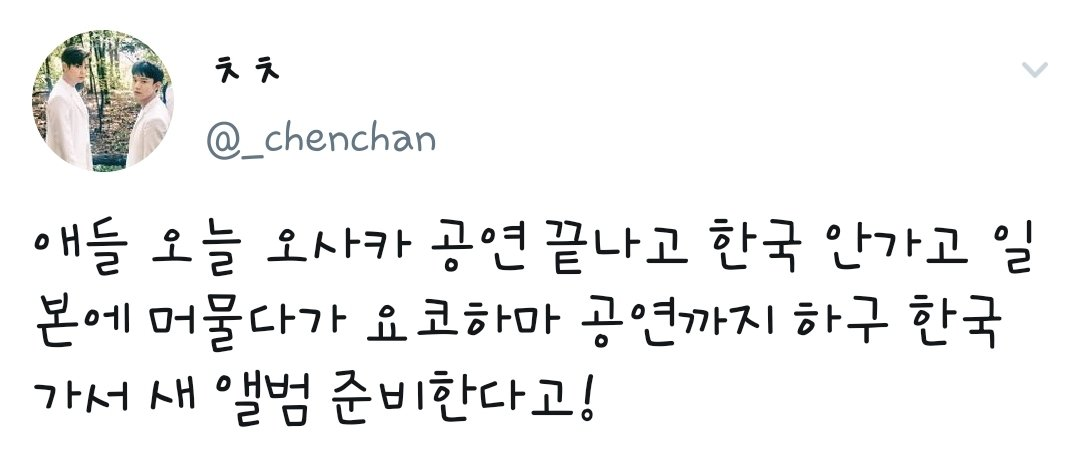 191019 #ExplOrationinOsakaDay2  EXO will be staying in Japan, not flying back to Korea until the Yokohama concerts are over! They will prepare for the new album then  #엑소 @weareoneEXO <br>http://pic.twitter.com/MLL3RW7L5N