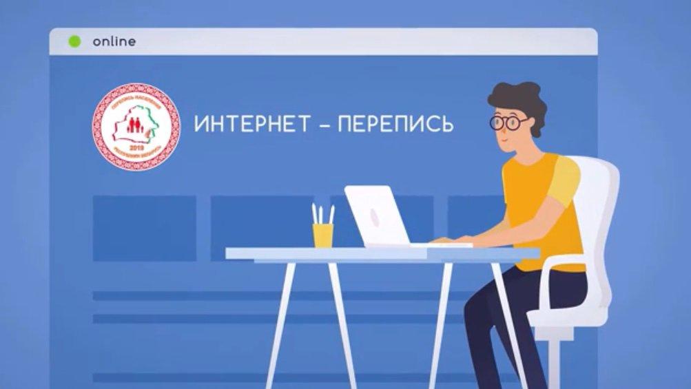 В интернет-переписи приняло участие более 2 млн беларусов http://dlvr.it/RGW3sM #belarus